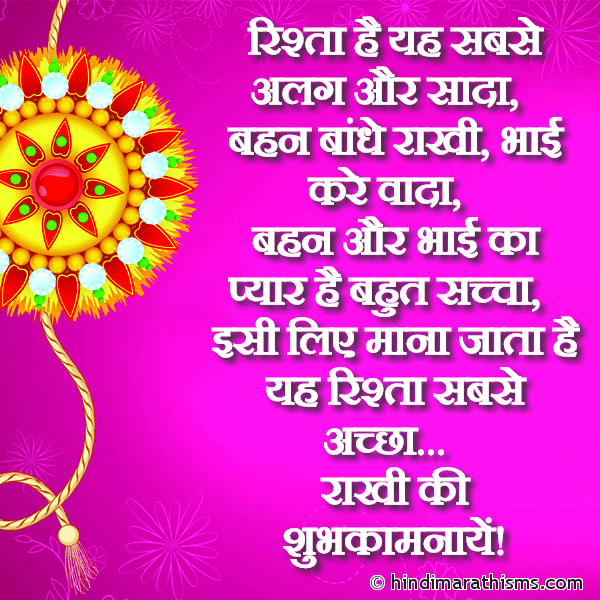 Rakhi SMS Hindi Image