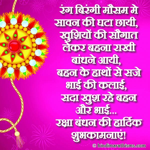 Raksha Bandhan Ki Hardik Shubh Kamnaye Image