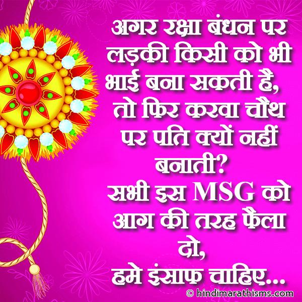 Raksha Bandhan SMS For Friends Image