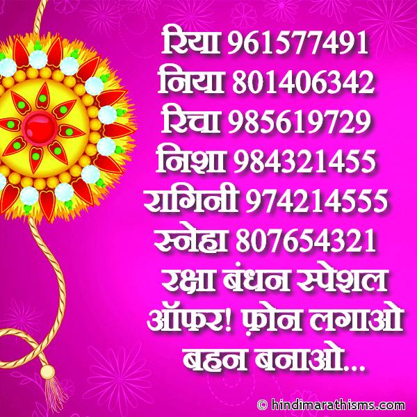Raksha Bandhan Special SMS Image