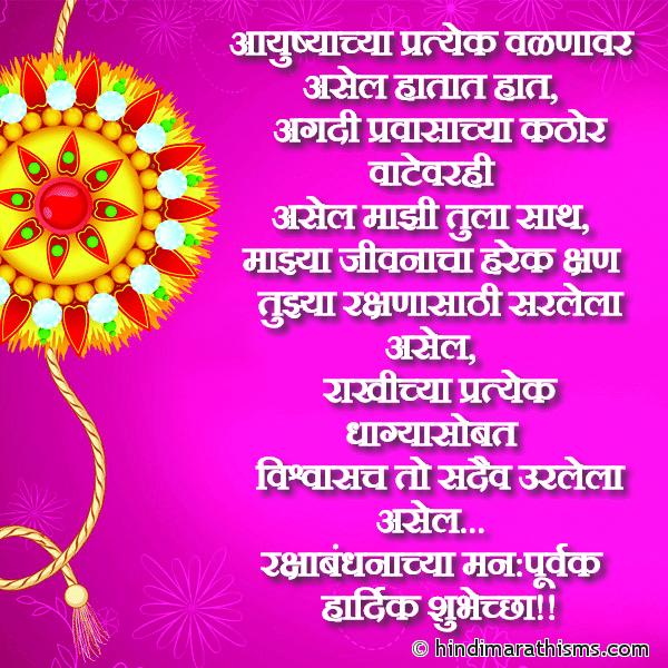 Raksha Bandhnachya Manpurvak Shubheccha Image
