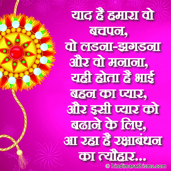 Rakshabandhan SMS In Hindi Image