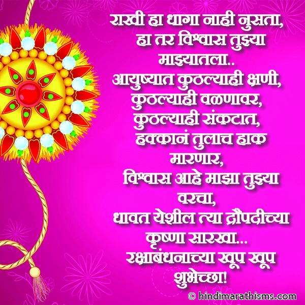 Rakshabandhnachya Khup Khup Shebhchha RAKSHABANDHAN SMS MARATHI Image