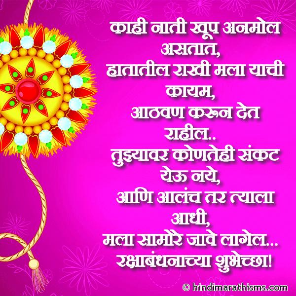 Rakshabandhnachya Shubhechha | रक्षाबंधनाच्या शुभेच्छा RAKSHABANDHAN SMS MARATHI Image