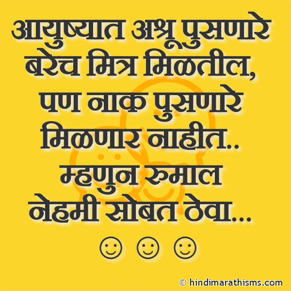 Rumal Nehmi Sobat Theva FUNNY SMS MARATHI Image