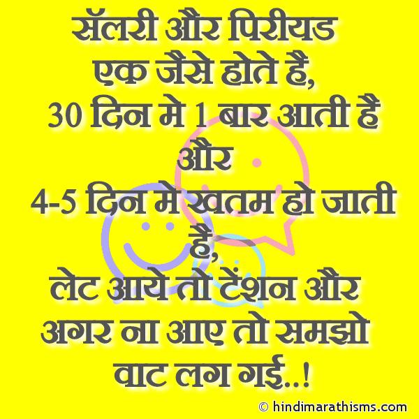 SALARY Aur PERIOD Ek Jaise Hote Hai Image