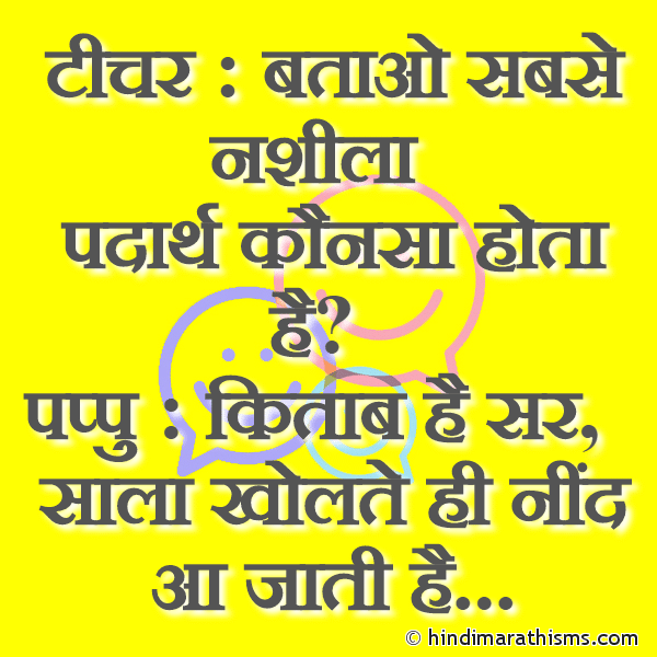 Sabse Nashila Padarth FUNNY SMS HINDI Image