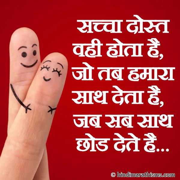 Saccha Dost Vahi Hota Hai Jo FRIENDSHIP SMS HINDI Image