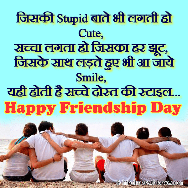 Sacche Dost Ki Style FRIENDSHIP DAY SMS HINDI Image