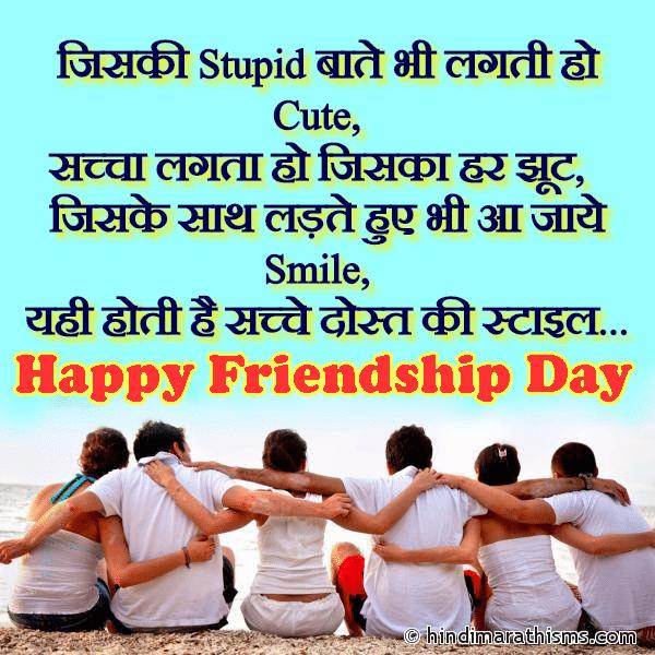 Sacche Dost Ki Style FRIENDSHIP DAY SMS HINDI Image