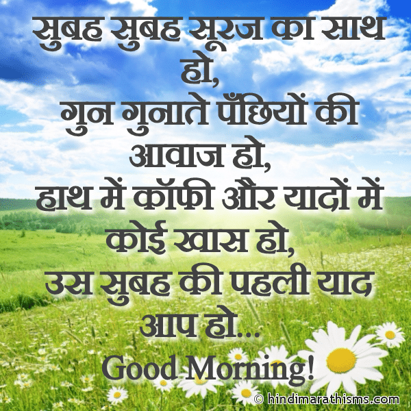 Subah Ki Pahli Yaad Aap Ho GOOD MORNING SMS HINDI Image