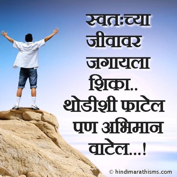 Swatachya Jeevavar Jagayla Shika ENCOURAGING SMS MARATHI Image