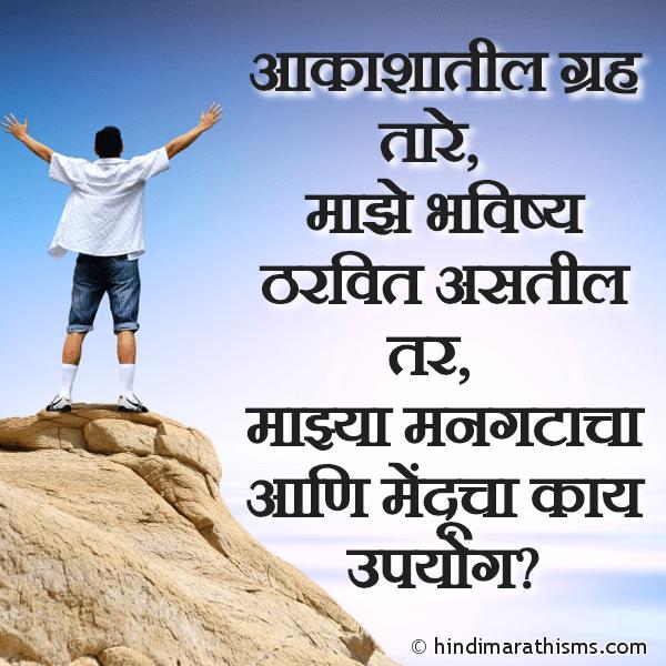 Taare Jar Bhavishya Ghadvit Astil Tar ENCOURAGING SMS MARATHI Image
