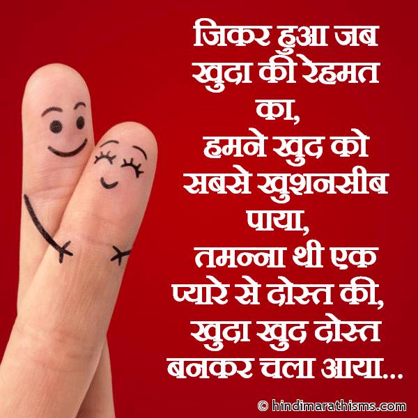 Tamanna Thi Ek Pyare Se Dost Ki Image