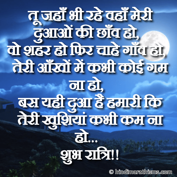 Teri Khishiya Kabhi Kam Na Ho GOOD NIGHT SMS HINDI Image