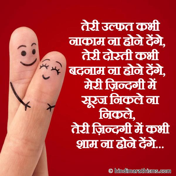 Teri Ulfat Kabhi Nakaam Na Hone Denge FRIENDSHIP SMS HINDI Image