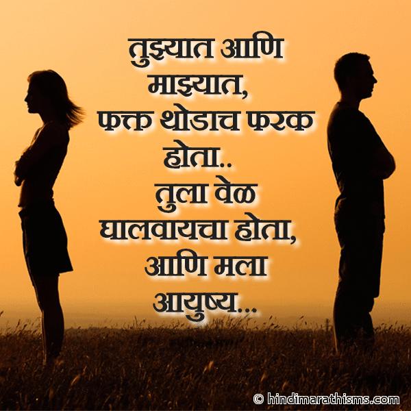 Tula Vel Ghalvaycha Hota BREAK UP SMS MARATHI Image
