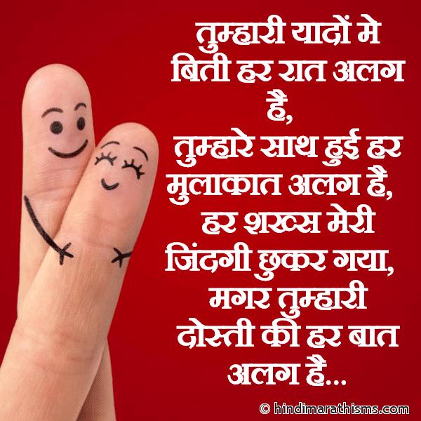 Tumhari Dosti Ki Har Baat Alag Hai Image