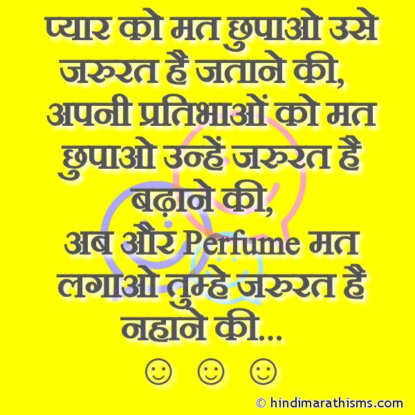 Tumhe Jarurat Hai Nahane Ki FUNNY SMS HINDI Image