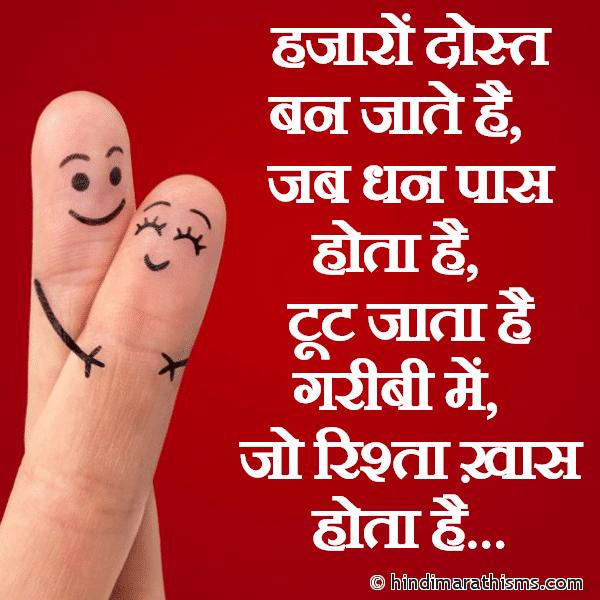 Tut Jata Hai Garibi Me Khaas Rishta FRIENDSHIP SMS HINDI Image