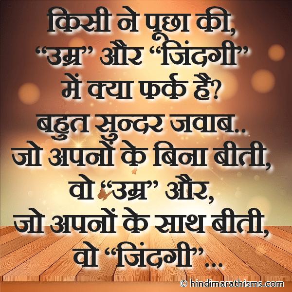 Umar Aur Jindagi Ka Farak SHUBH VICHAR HINDI Image