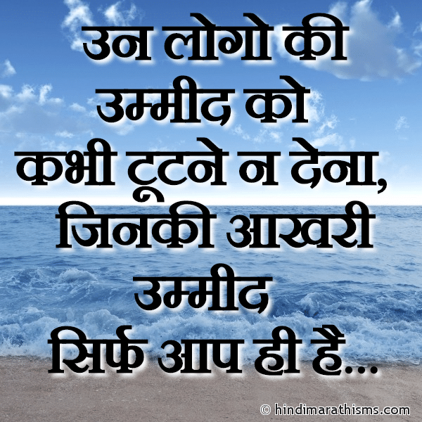 Unki Ummed Kabhi Mat Todna THOUGHTS SMS HINDI Image