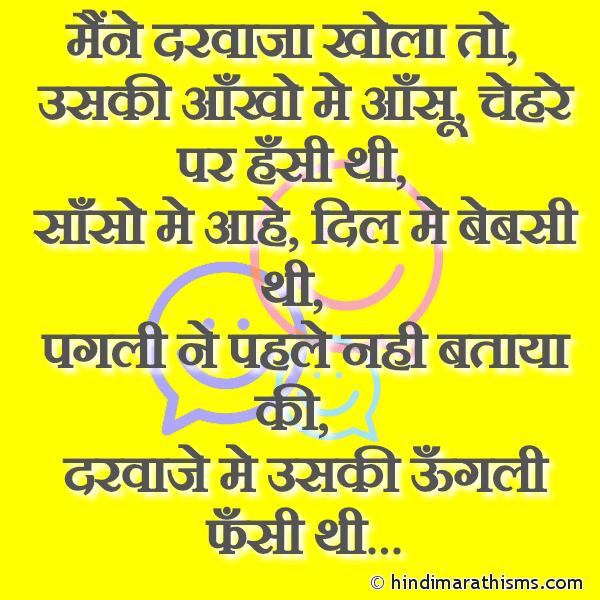 Uski Aankho Me Aansu Aur Chehre Par Hasi Thi Image