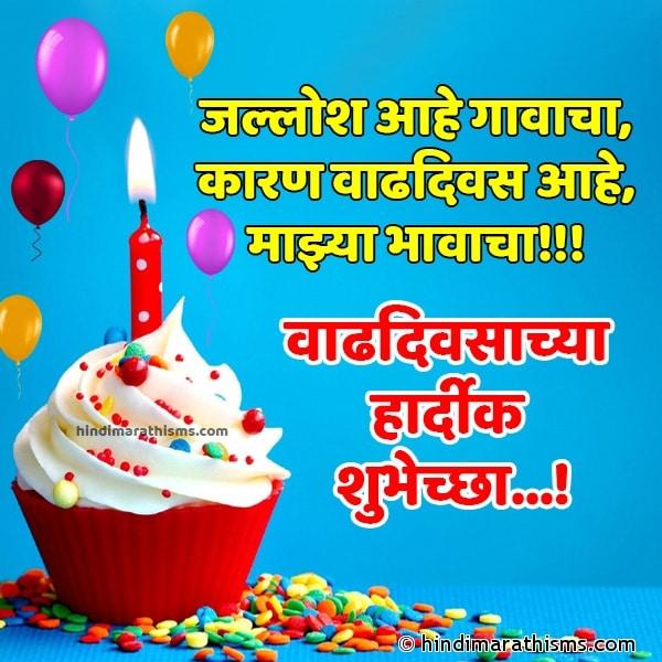 Vadhdivas Aahe Majhya Bhavacha BIRTHDAY SMS MARATHI Image