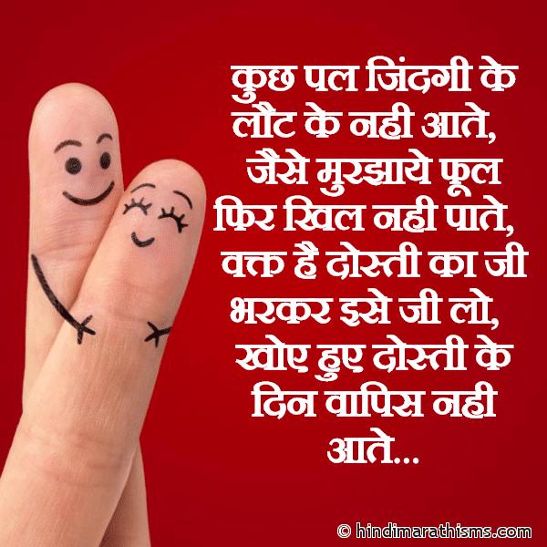 Waqt Hai Dosti Ka Ji Bharkar Ise Ji Lo Image