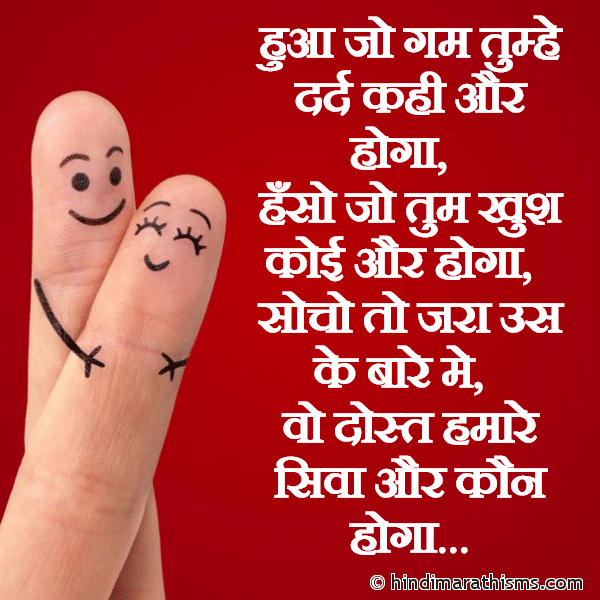 Wo Dost Hamare Siva Aur Kaun Hoga Image