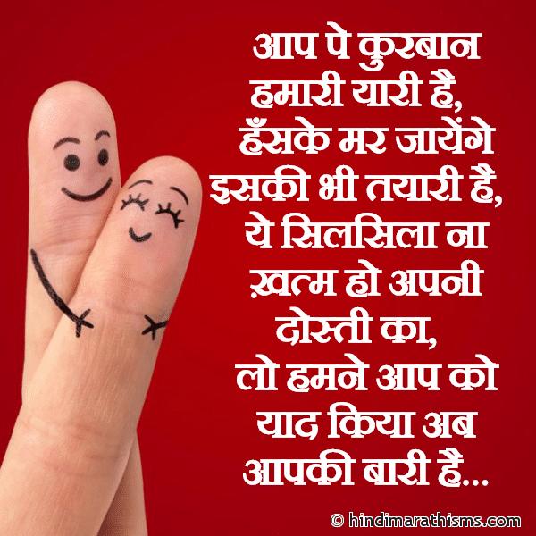 Ye Silsila Na Khatm Ho Apni Dosti Ka Image