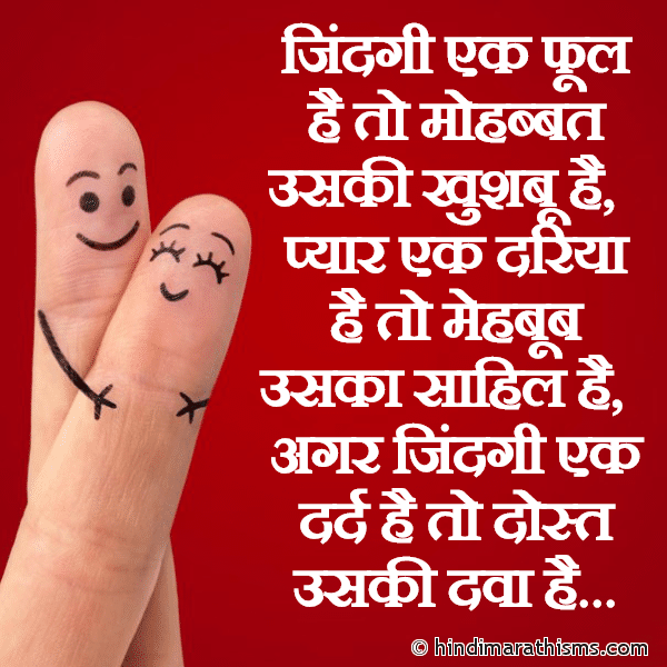 Zindagi Ek Dard Hai To Dost Uski Dava Hai FRIENDSHIP SMS HINDI Image