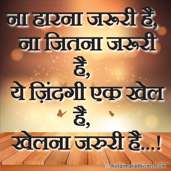 Zindagi Ek Khel Hai SHUBH VICHAR HINDI Image