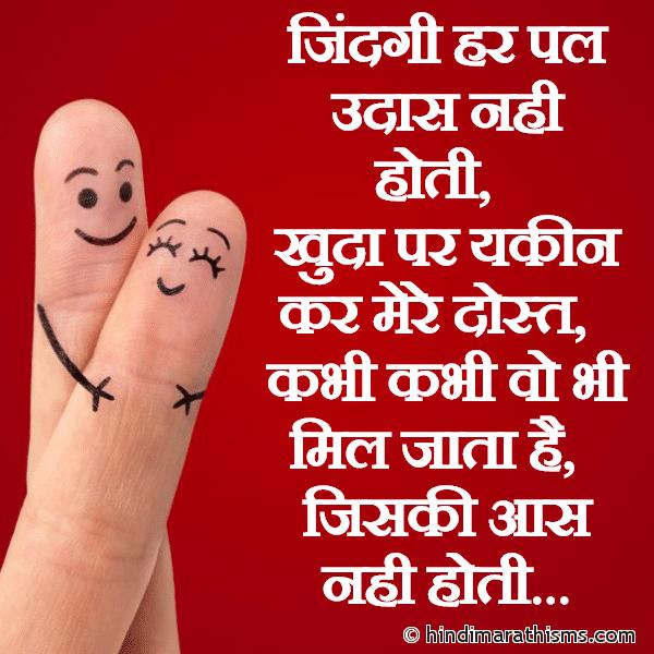 Zindagi Har Pal Udas Nahi Hoti Image