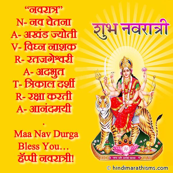 हॅप्पी नवरात्री SMS Image