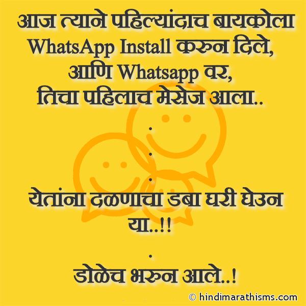 Aaj Baykola WhatsApp Install Karun Dile FUNNY SMS MARATHI Image