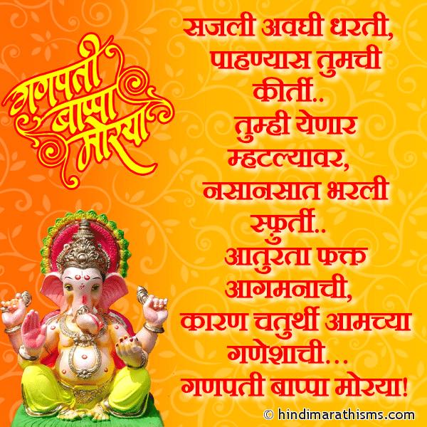 Aaturta Ganeshachya Aagmanachi GANESH CHATURTHI SMS MARATHI Image