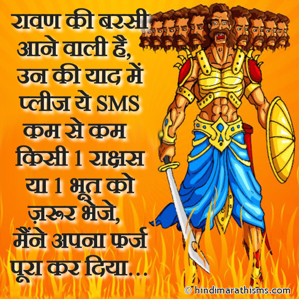 Advance Dussehra SMS Image