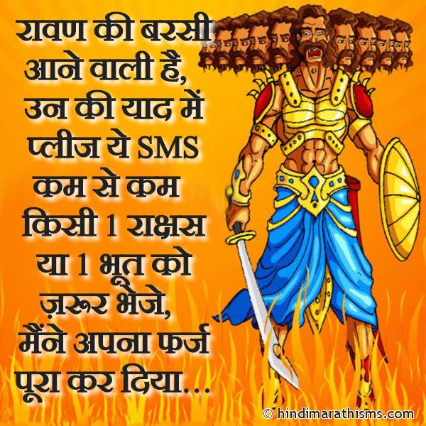 Advance Dussehra SMS Image