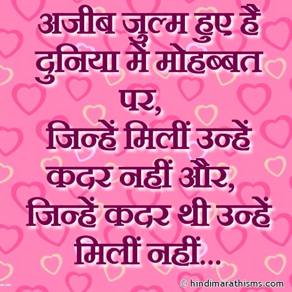 Ajeeb Julm Huye Hai Mohbbat Par LOVE SHAYRI HINDI Image