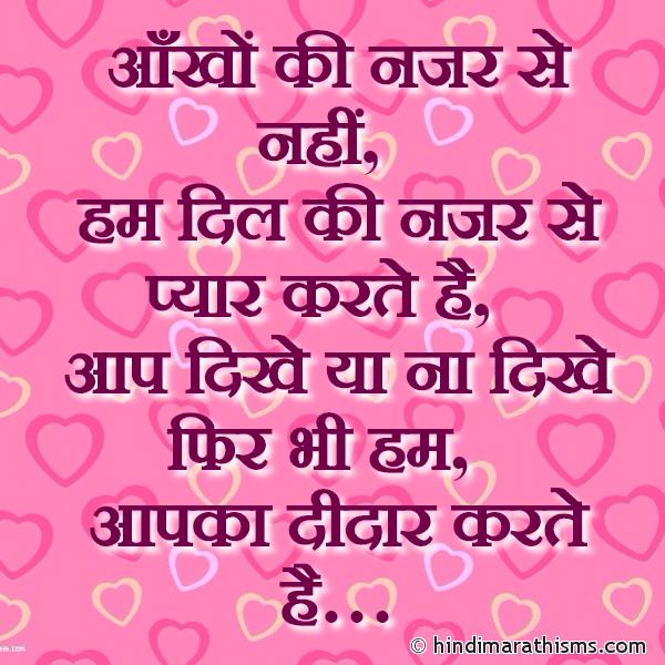 Ankho Se Nahi Ham Dil Se Pyar Karte Hai LOVE SMS HINDI Image
