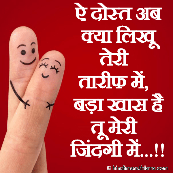Bada Khas Hai Tu Meri Jindgi Me FRIENDSHIP SMS HINDI Image