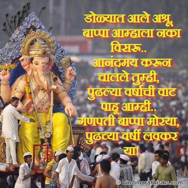 Bappa Aamhala Naka Visru GANESH VISARJAN SMS MARATHI Image
