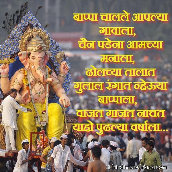 Bappa Challe Aaplya Gavala GANESH VISARJAN SMS MARATHI Image