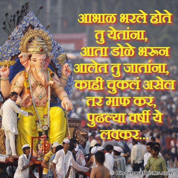 Bappa Pudhlya Varshi Ye Lavkar GANESH VISARJAN SMS MARATHI Image