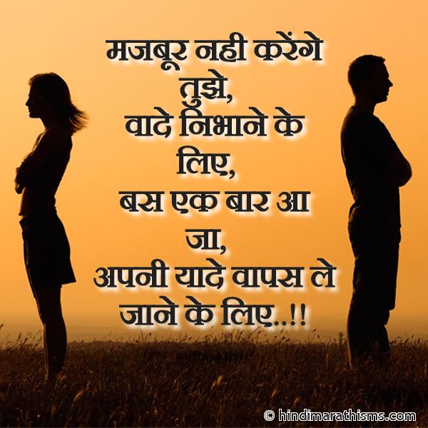 Bas Ek Baar Aa Ja BREAK UP SMS HINDI Image