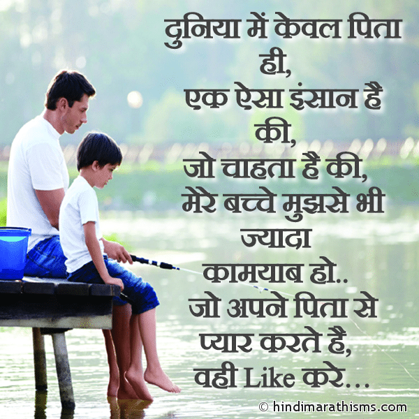 Best Quote for Father in Hindi FATHERS DAY SMS HINDI Image