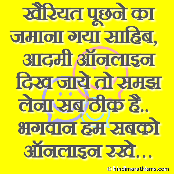 Bhagwan Ham Sabko Online Rakhe FUNNY SMS HINDI Image