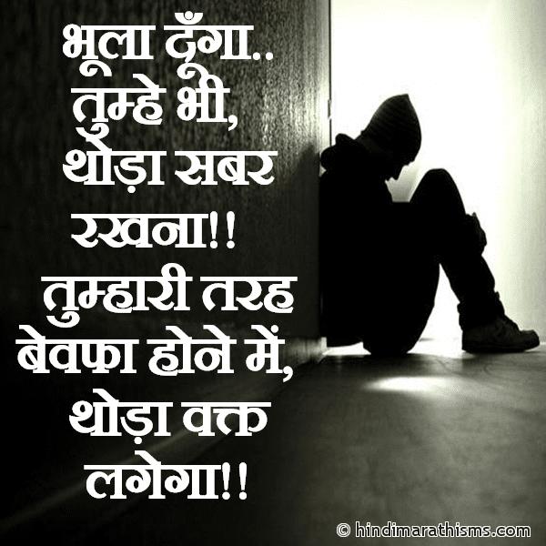 Bhula Dunga Tujhe Bhi WHATSAPP BREAKUP STATUS HINDI Image