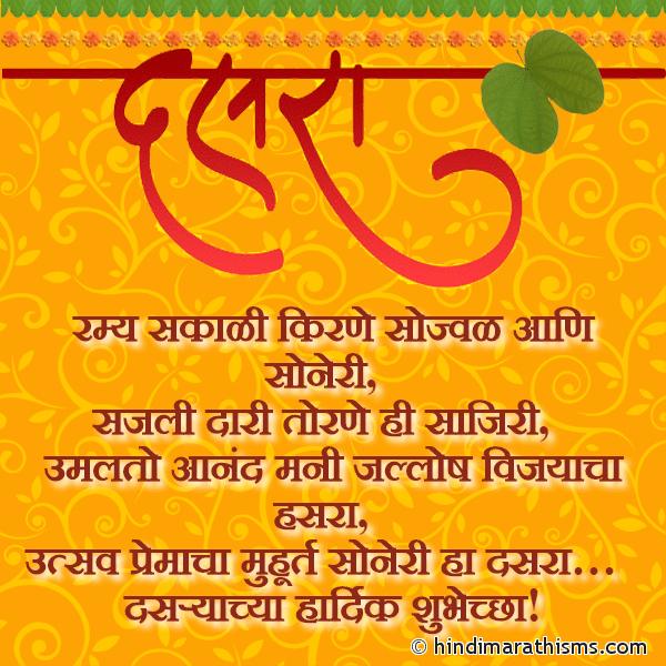 Dasaryachya Hardik Shubhechha | दसऱ्याच्या हार्दिक शुभेच्छा Image